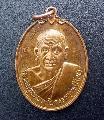 พระเหรียญหลวงปู่โถม วัดธรรมปัญญาราม สุโขทัย พระสายกัมมฐาน สวยเดิม ปี2536 NO.00551