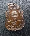 พระเหรียญหลวงปู่สิม พุทธาจาโร รุ่น พุทธบูชา สวยเดิม NO.00554