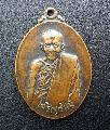 พระเหรียญพระเก่าเก็บสะสม สายตรงเชิญ NO.00557