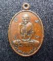 พระเหรียญหลวงปู่สุข วัดโพธิ์ทรายทอง หนองคาย หลังยันต์ห้าพระสายกัมมฐาน NO.00565
