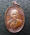 พระเหรียญหลวงปู่กินรี วัดกัณฯ นครพนม พระสายกัมมฐาน สวยเดิม ปี2519 NO.00584