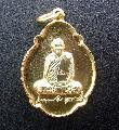 พระเหรียญหลวงปู่ท่อน วัดป่าศรัทธาธรรม สกลนคร พระสายกัมมฐาน กะไหล่ทอง สวยเดิม ปี2520 NO.00587