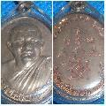 เหรียญ หลวงพ่อหวล วัดนิคม เพชรบุรี รุ่น1