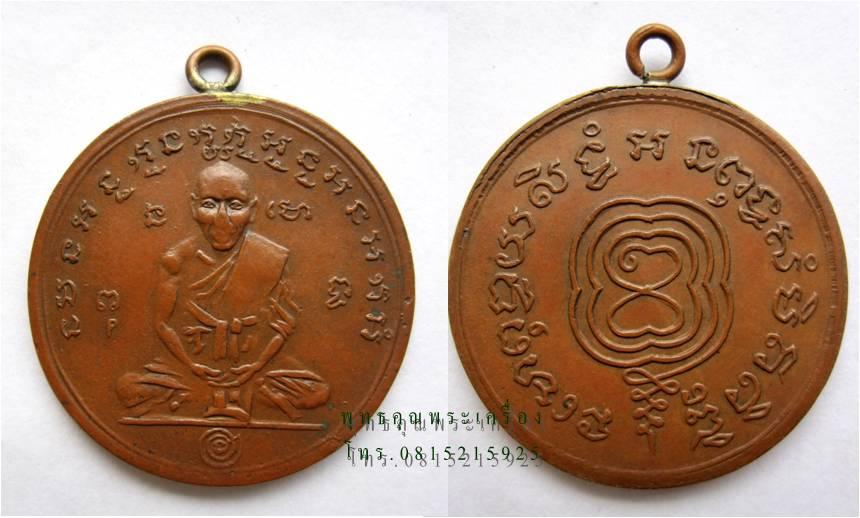 เหรียญกลมหลวงพ่อกลั่น วัดพระญาติ ปี 2477