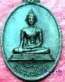 245.เหรียญหลวงพ่อโต  วัดพระประโทน นครปฐม  ปี 2520
