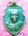 264.เหรียญหลวงปู่ผล รุ่น 100 ปี วัดเทียนดัด สามพราน  นครปฐม