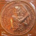 เหรียญขุนพันธรักษ์ราชเดช(มือปราบ10ทิศ) ปี2550  พูนสิน01033
