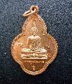พระเหรียญหลวงปู่เนย ที่ระลึกครบอายุ6รอบ วัดโนนแสงคำ สวยเดิมพระสายกัมมฐาน NO.00751