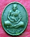 274.เหรียญหลวงพ่อแปลก ปี 2537 วัดลำน้ำ อำเภอบางแพ   ราชบุรี
