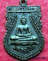 277.เหรียญหลวงปู่โต วัดคีรีวงศ์เขาย้อย  อ.เขาย้อย  เพชรบุรี
