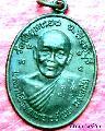 280.เหรียญหลวงพ่อแพ รุ่นถิ่นกำเนิด ปี 2534 วัดพิกุลทอง  สิงห์บุรี