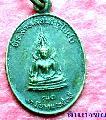 286.เหรียญพระพุทรชินราช รุ่น 1พ.ศ.2535 วัดหนองบัว จ.ศรีสะเกษ