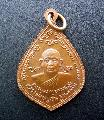พระเหรียญ หลวงพ่อบุญเย็น ฐานธัมโม อ.ฝาง เชียงใหม่ พระสายกัมมฐาน รุ่นแรก ปี2517 สวยเดิม NO.00778
