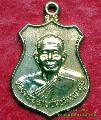 312.เหรียญหลวงพ่ออาบ รุ่น 1 วัดทองผาภูมิ   จ.กาญจนบุรี