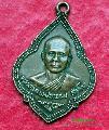 316.เหรียญพระอธิการประจวบ ปี 2528 วัดสร่างโศก อ.บ้านหมอ  สระบุรี