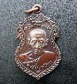 พระเหรียญ หลวงปู่เหมิอน สวยเดิม NO.00830