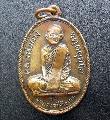 พระเหรียญ หลวงพ่อผาง วัดอุดมคงคาฯ ปี2512 NO.00832