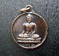 พระเหรียญ หลวงพ่อองค์ดำ นารันทา เก็บสะสมสวยเดิม NO.00856