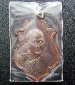 พระเหรียญ หลวงปู่ขาว อนาโย พระสายกัมมฐาน สวยเดิม NO.00886