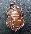 พระเหรียญ หลวงปู้เหมือน วัดำแพง ชลบุรี สะสมสวยเดิม NO.00889