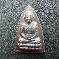 พระเหรียญ หลวงปู่ทวดรุ่น ร.ศ 200 เก่าเก็บสะสม สวยเดิม NO.00911