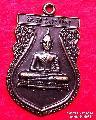 784.เหรียญพระพุทธวัชรมงคล(หลวงปู่โต)วัดคีรีวงศ์เขาย้อย  เพชรบุรี