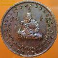 เหรียญหลวงพ่อเสริฐ เขมโก วัดโอภาสี ปี2549 ระยอง     พูนสิน01368