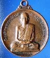 เหรียญรุ่นแรกหลวงปู่หลอด วัดใหม่เสนา