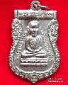 1010.เหรียญเสมาหัวโตหลวงพ่อทวด หลัง อ.ทิม วัดช้างให้  ปัตตานี