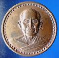 เหรียญหลวงพ่อยิด รุ่นที่ระลึกสร้างกุฏิสงฆ์