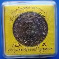 เหรียญผ่าตะวันเหนือดวงใหญ่พร้อมกล่อง เดิมๆ