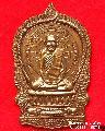 1220.เหรียญนั่งพาน  หลวงปู่เอี่ยม รุ่นอวยพร วัดโคนอน กรุงเทพฯ