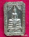 1232.เหรียญหลวงพ่อโสธร วัดโสธรวราราม ฉะเชิงเทรา