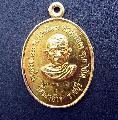 พระเหรียญ หลวงพ่อคงปี17 วัดหูช้าง ราชบุรี สวยเดิม NO.01118