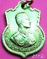 1249. เหรียญเสมาทองคำ 3 รอบมหาราช ปี พ.ศ. 2506