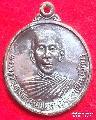 1460.เหรียญหลวงพ่อเปลี่ยน วัดสมควร  นครศรีธรรมราช