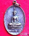 1461.เหรียญหลวงพ่อพระองค์แสน วัดธาตุเรณู  นครพนม
