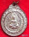 1493.เหรียญพระพุทธวัดถ้ำเอราวัณ นากลาง  อุดรธานี