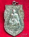 1747.เหรียญลายเซ็นหลวงพ่อเทียน วัดบางหลวง จ.ปทุมธานี