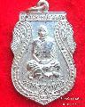 1769.เหรียญหลวงพ่อนอง วัดดอนกลาง ดอนเจดีย์ สุพรรณบุรี