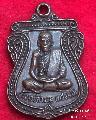 1786.เหรียญหลวงพ่อสำรวม วัดเขาเข้เทพนิมิตร กาญจนบุรี