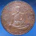 เหรียญเสาร์ห้าหลวงพ่อชำนาญ วัดบางกุฎีทอง