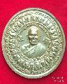 1826.เหรียญปู่แวนกาย วัดอำบิล กัมพูชา ร้อยเอ็ด