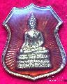 1868.เหรียญหลวงพ่อเพชร วัดสำโรง อินทร์บุรี สิงห์บุรี