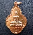 พระเหรียญหลวงปู่เนย พระสายกัมมฐาน เก็บสะสม NO.01192
