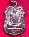 2156.เหรียญหลวงพ่อจันทร์ วัดสังลาน บางกะดี  ปทุมธานี