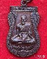 2203.เหรียญหลวงพ่อคล้าม วัดพระเงิน บางใหญ่ นนทบุรี