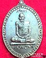 2236.เหรียญหลวงปู่มั่น วัดป่ากิตติญานุสรณ์ ขอนแก่น