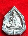 2421.เหรียญหลวงพ่อเกษม  สุสานไตรลักษณ์  ลำปาง