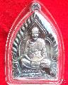 2424.เหรียญเจ้าสัวหลวงปู่ม่น วัดเนินตามาก ชลบุรี